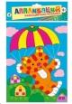 Разноцветная мозаика мини. Тигренок на парашюте